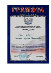 Приказ МОН ДНР № 1-НМ от 20.01.2016г.-1