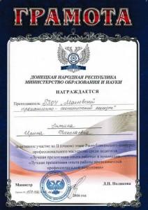 Приказ МОН ДНР № 103-НМ от 15.12.2016г.-1