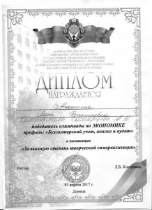 Приказ Ректора №бн от 01.04. 2017г.