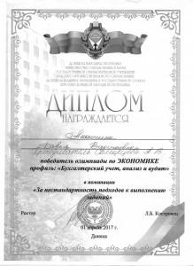 Приказ Ректора бн от 01.04.2017г.