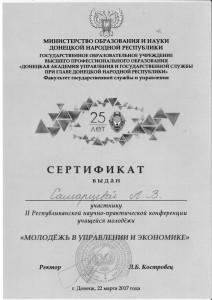 Приказ Ректора от 22.03. 2017г.