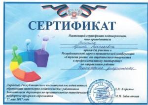 Приказ РИПО ИПР от 17.05. 2016г.-1