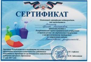 Приказ РИПО ИПР от 17.05. 2017г.-1