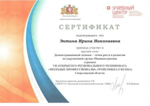 Приказ УЦ ГАПОУ «Уральский политехнический колледж - МЦК» от 2019г.-1