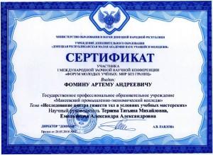 Приказ УДО ДР МАН №62 от 28.05.2018г.- сертификат-1