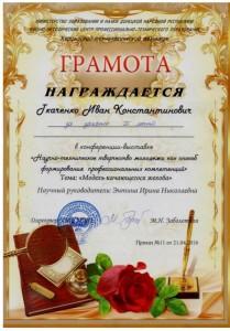 Приказ УМЦ ПТО №11 от 21.04.2016-1