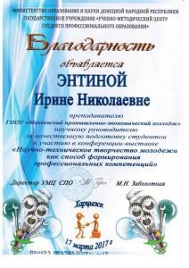 Приказ УМЦ СПО № 17 от 17.03.2017г.-1