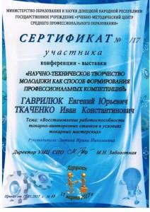 Приказ УМЦ СПО №17 от 17.03.2017г.-2