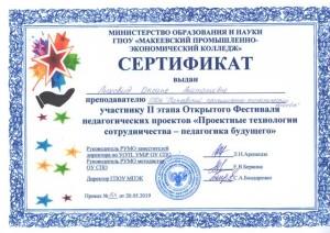 Приказ№154 от 20.05.2019 ГПОУ МПЭК-1