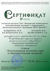 Протокол № 12 от 15.12.15-1