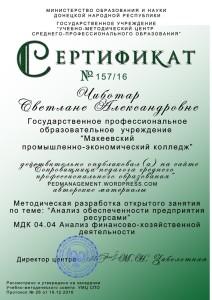 Протокол № 26 от 19.12.2016 ГУ УМЦ СПО