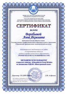 Протокол№4 от 25 05 19 РИПО-1