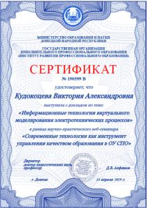 Серитфикат №190399В от 24 апреля 2019