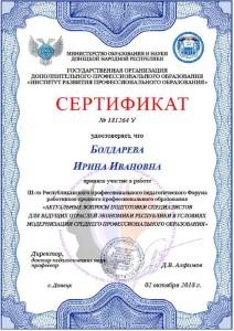 Сертификат № 181264У от 02.10.2018г-1