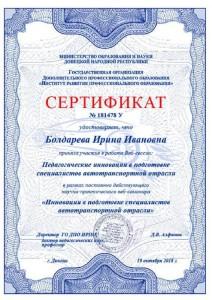 Сертификат № 181478У от 19.10.2018-1