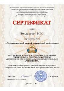 Сертификат № 43-о от 27.02.17-1