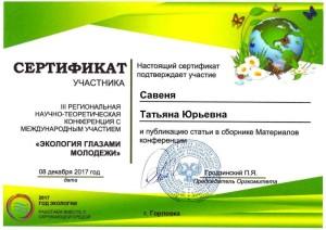 Сертификат № бн от 8.12.2017г.-1