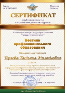 Сертификат № Ж 012018007 от 20.04.2018г.-1