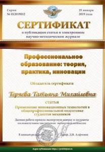 Сертификат №012019012 от 25.01.2019г-1