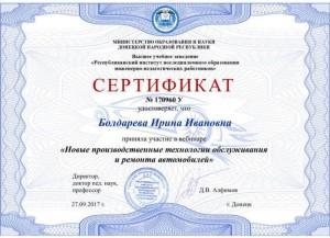 Сертификат №170960У от 27.09.2017-1