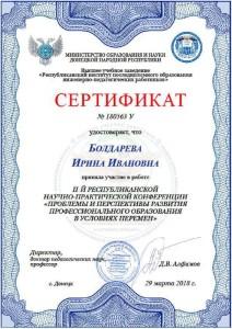 Сертификат 180563У от 29 .03.2018-1