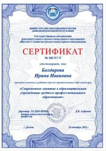 Сертификат №181717У от 18.10.2018г.-1