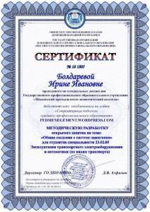 Сертификат 181805 Протокол №7 от 04 .10.18-1