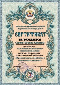 Сертификат №бн 2018г.