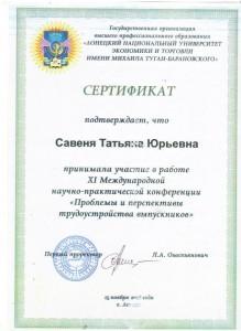 Сертификат №бн от 15.11.2018г