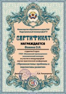 Сертификат №бн от 2018г.