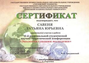 Сертификат №бн от 7.12.2016г.-1