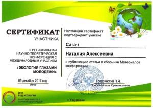 Сертификат №бн от 8.12.2017г.-1