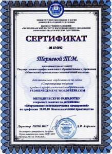 Сертификат ГО ДПО ИРПО №180842 Протокол №6 от 07.06.2018г.-1