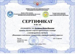 Сертификат №НС-161 от 30.11.2016-1