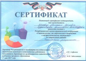 Сертификат от 17 мая 2017