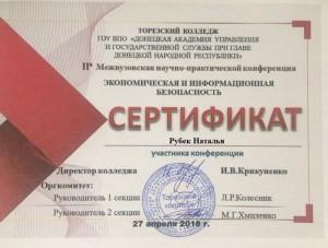 Сертификат от 27.04.2018г.