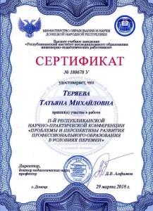 Сертификат ВУЗ РИПО ИПР № 180678 У от 29.03.2018г.-1