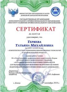Сертификат ВУЗ РИПО ИПР № 181872 Ф-1