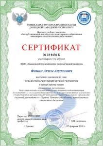 Сертификат ВУЗ РИПО ИПР №18 0436 К от 27.02.2018г.-1