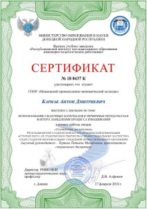Сертификат ВУЗ РИПО ИПР №180437 К от 27.02.2018г.-1
