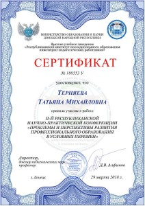 Сертификат ВУЗ РИПО ИПР №180553У от 29.03.2018-1