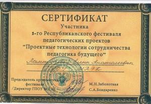 Сертификат за участие (2014-2015 у.г.) Фестиваль педагогических проектов